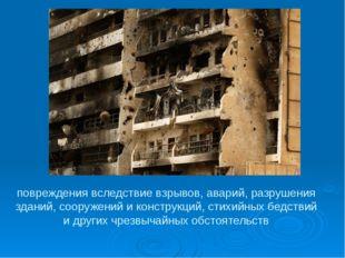 повреждения вследствие взрывов, аварий, разрушения зданий, сооружений и конст