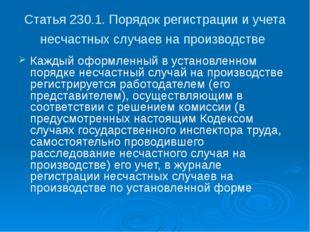 Статья 230.1. Порядок регистрации и учета несчастных случаев на производстве