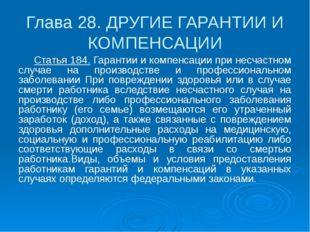 Глава 28. ДРУГИЕ ГАРАНТИИ И КОМПЕНСАЦИИ Статья 184. Гарантии и компенсации п