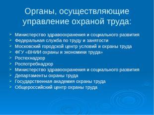 Органы, осуществляющие управление охраной труда: Министерство здравоохранения