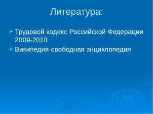 Литература: Трудовой кодекс Российской Федерации 2009-2010 Википедия-свободна