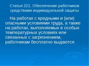 Статья 221. Обеспечение работников средствами индивидуальной защиты На работ