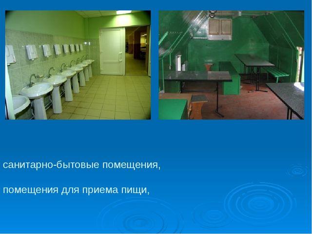 санитарно-бытовые помещения, помещения для приема пищи,
