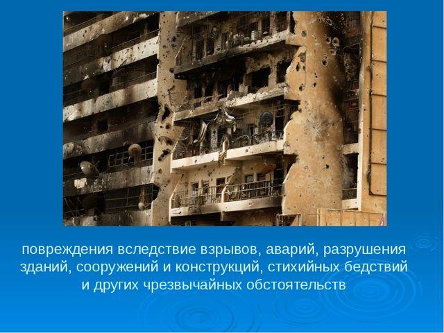 повреждения вследствие взрывов, аварий, разрушения зданий, сооружений и конст...