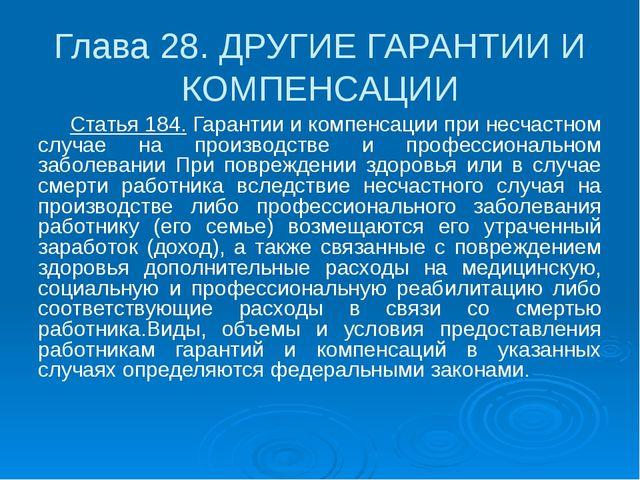 Глава 28. ДРУГИЕ ГАРАНТИИ И КОМПЕНСАЦИИ Статья 184. Гарантии и компенсации п...