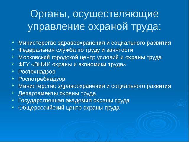 Органы, осуществляющие управление охраной труда: Министерство здравоохранения...