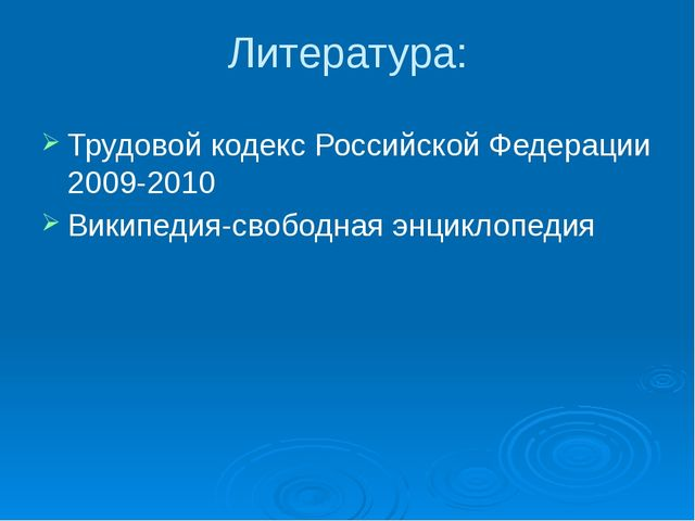 Литература: Трудовой кодекс Российской Федерации 2009-2010 Википедия-свободна...