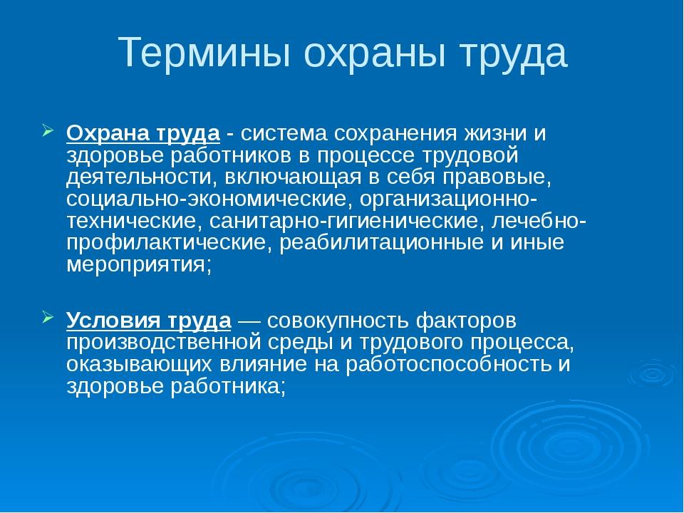 Термины охраны труда Охрана труда - система сохранения жизни и здоровье работ...