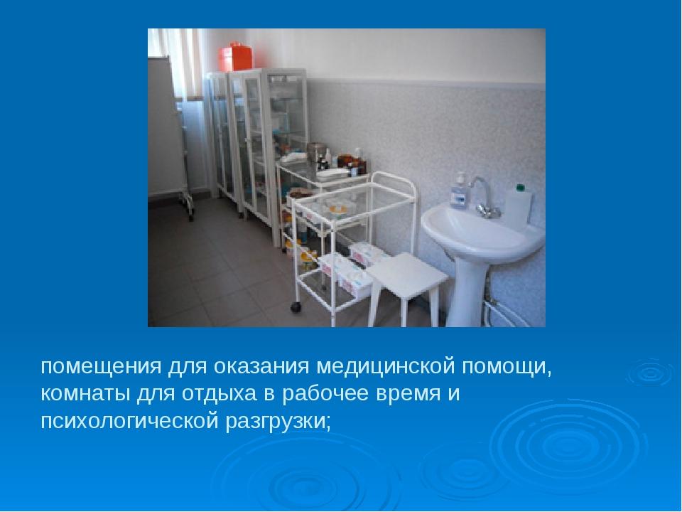 помещения для оказания медицинской помощи, комнаты для отдыха в рабочее время...