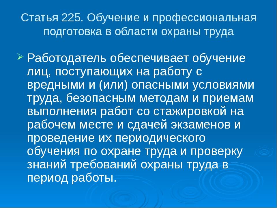 Статья 225. Обучение и профессиональная подготовка в области охраны труда Раб...