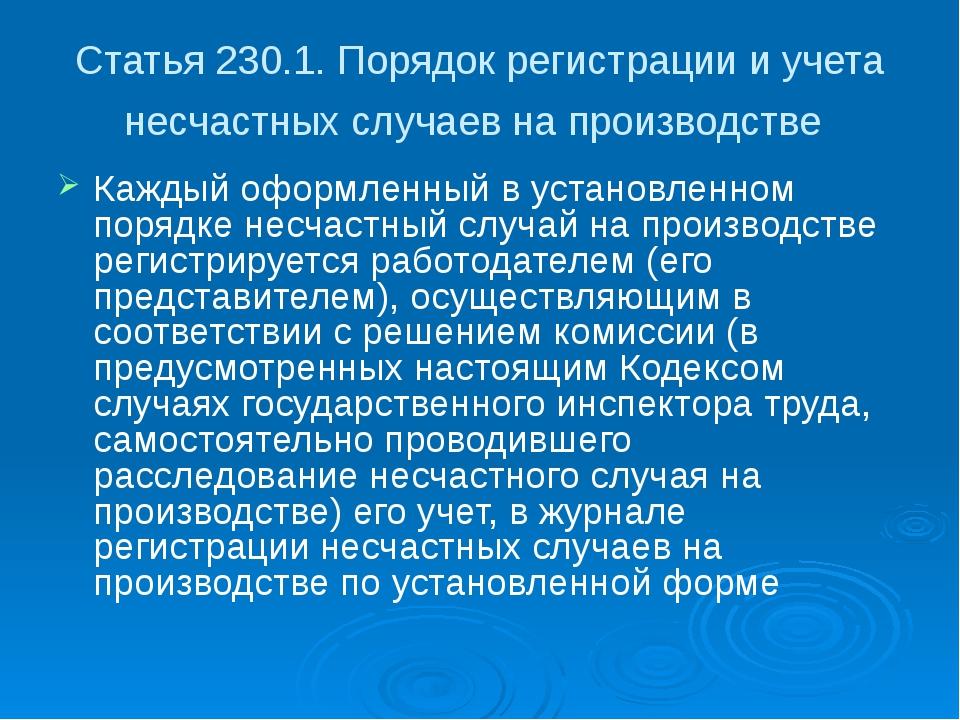 Статья 230.1. Порядок регистрации и учета несчастных случаев на производстве...