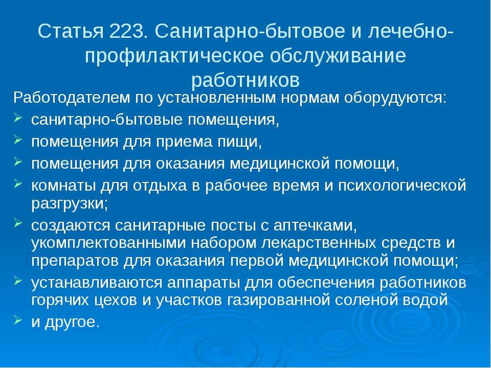 Статья 223. Санитарно-бытовое и лечебно-профилактическое обслуживание работни...