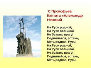 С.Прокофьев Кантата «Александр Невский На Руси родной, На Руси большой Не бы