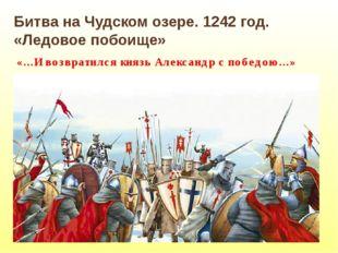 Битва на Чудском озере. 1242 год. «Ледовое побоище» «…И возвратился князь Але