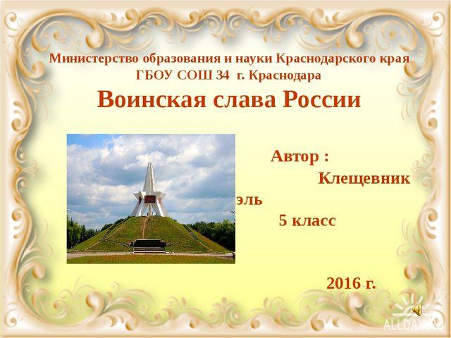Министерство образования и науки Краснодарского края ГБОУ СОШ 34 г. Краснода...