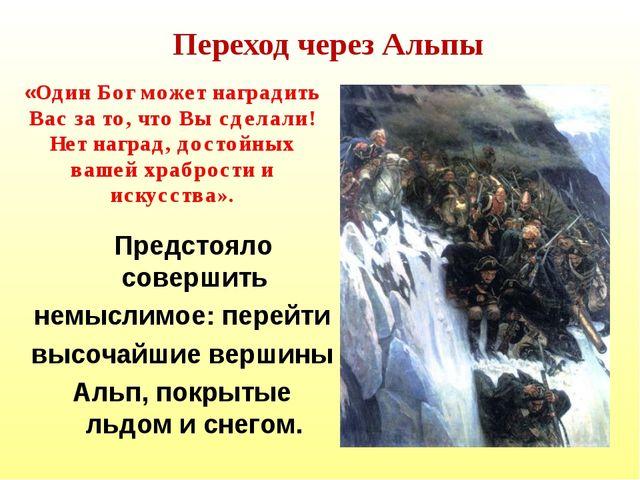 Переход через Альпы Предстояло совершить немыслимое: перейти высочайшие верши...