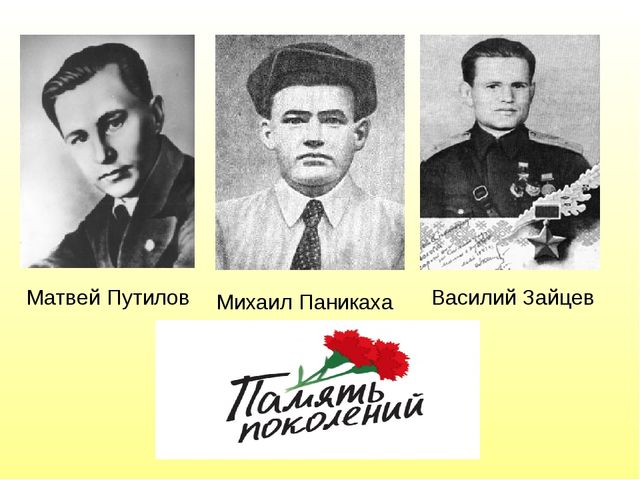 Матвей Путилов Михаил Паникаха Василий Зайцев