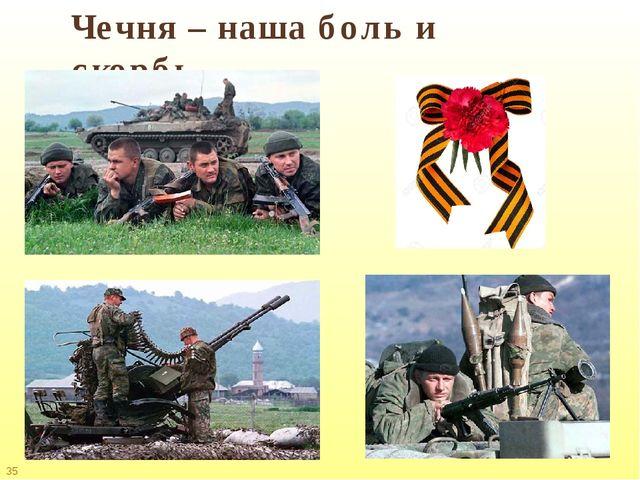 Чечня – наша боль и скорбь 35