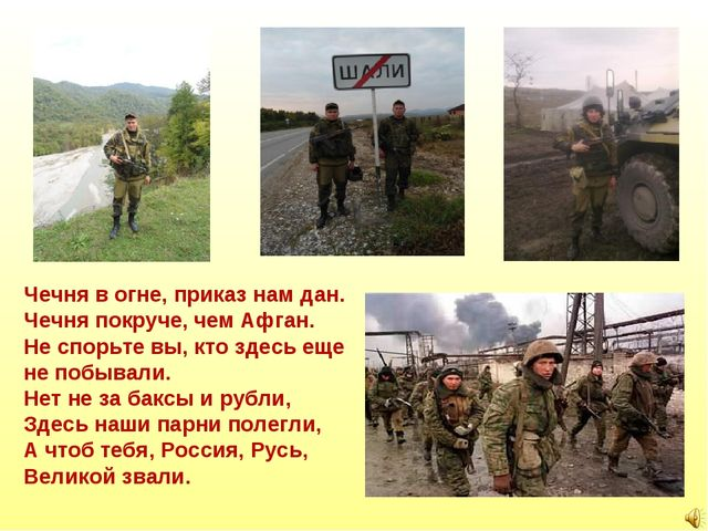 Чечня в огне, приказ нам дан. Чечня покруче, чем Афган. Не спорьте вы, кто зд...