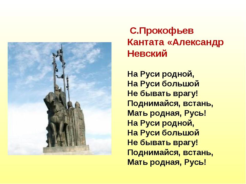 С.Прокофьев Кантата «Александр Невский На Руси родной, На Руси большой Не бы...