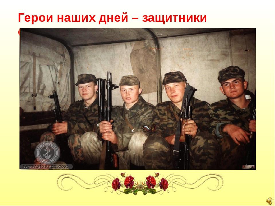 Герои наших дней – защитники Отечества.