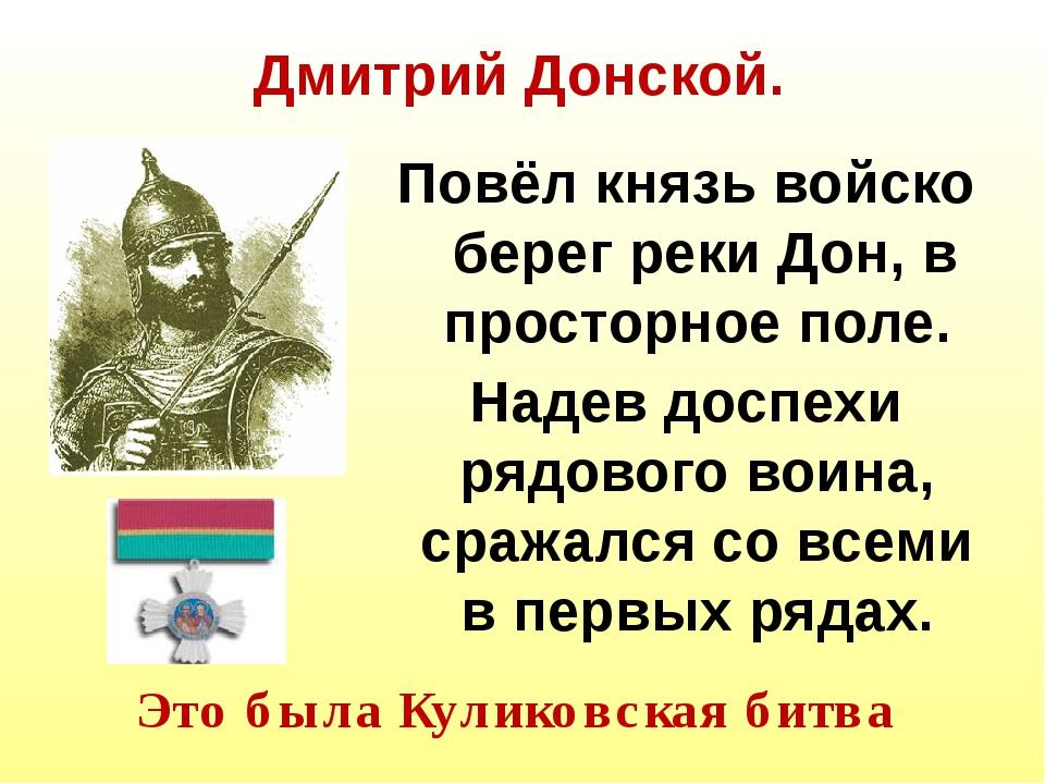 Дмитрий Донской. Повёл князь войско берег реки Дон, в просторное поле. Надев...