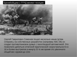 Бронебойщики с ПТРД меняют позицию Сергей Гаврилович Симонов пошел несколько
