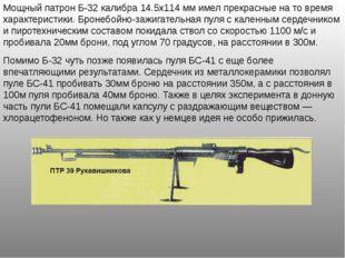 Мощный патрон Б-32 калибра 14.5х114 мм имел прекрасные на то время характерис