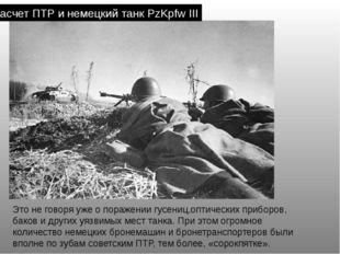 Расчет ПТР и немецкий танк PzKpfw III Это не говоря уже о поражении гусениц,о