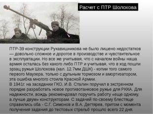 Расчет с ПТР Шолохова ПТР-39 конструкции Рукавишникова не было лишено недоста