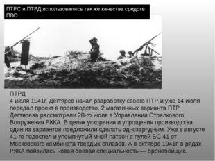 ПТРС и ПТРД использовались так же качестве средств ПВО ПТРД 4 июля 1941г. Дег