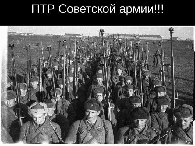 ПТР Советской армии!!!