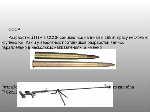 СССР Разработкой ПТР в СССР занимались начиная с 1936г. сразу несколько круп...