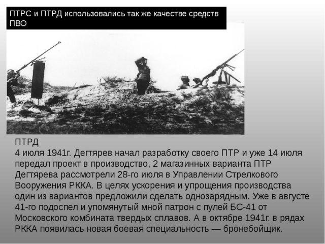 ПТРС и ПТРД использовались так же качестве средств ПВО ПТРД 4 июля 1941г. Дег...