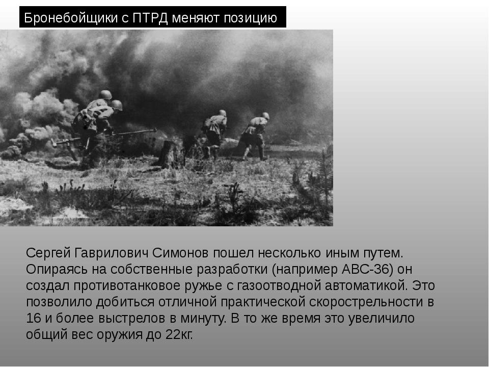 Бронебойщики с ПТРД меняют позицию Сергей Гаврилович Симонов пошел несколько...