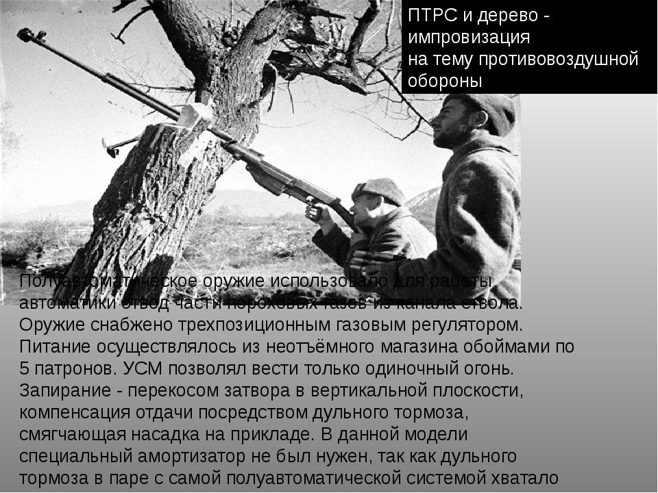 ПТРС и дерево - импровизация на тему противовоздушной обороны Полуавтоматичес...