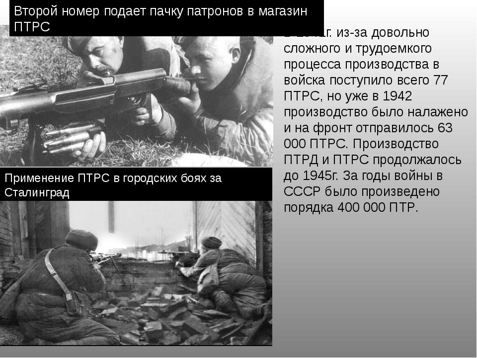 Второй номер подает пачку патронов в магазин ПТРС В 1941г. из-за довольно сло...