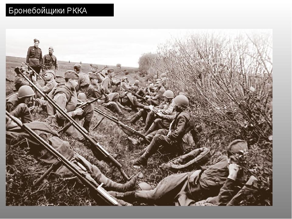 Бронебойщики РККА