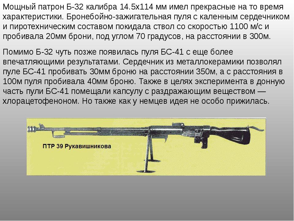 Мощный патрон Б-32 калибра 14.5х114 мм имел прекрасные на то время характерис...
