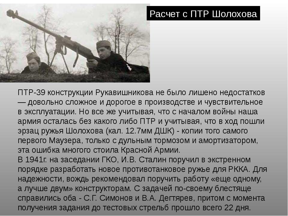 Расчет с ПТР Шолохова ПТР-39 конструкции Рукавишникова не было лишено недоста...