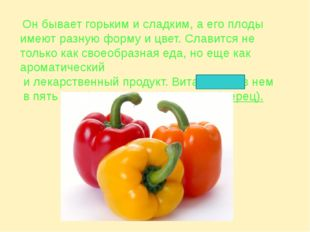 Он бывает горьким и сладким, а его плоды имеют разную форму и цвет. Славится