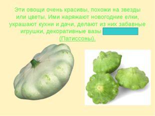 Эти овощи очень красивы, похожи на звезды или цветы. Ими наряжают новогодние