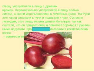 Овощ употребляли в пищу с древних времен.Первоначально употребляли в пищу то