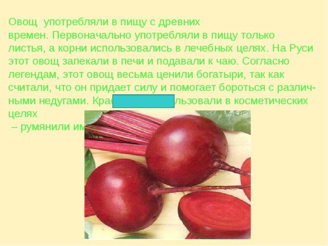 Овощ употребляли в пищу с древних времен.Первоначально употребляли в пищу то...