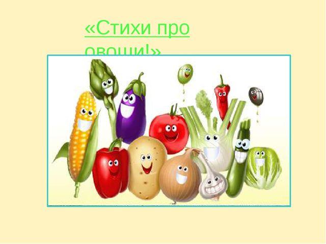 «Стихи про овощи!»