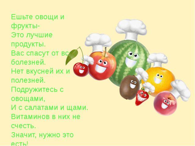 Ешьте овощи и фрукты- Это лучшие продукты. Вас спасут от всех болезней. Нет в...