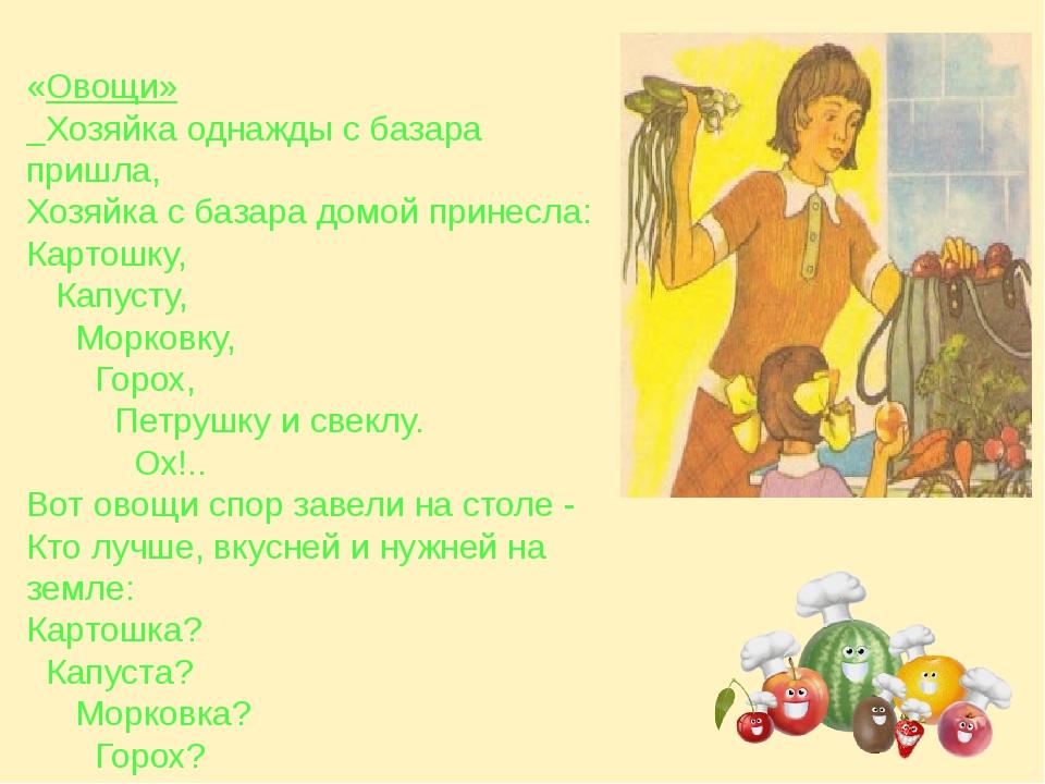 «Овощи» Хозяйка однажды с базара пришла, Хозяйка с базара домой принесла: Ка...