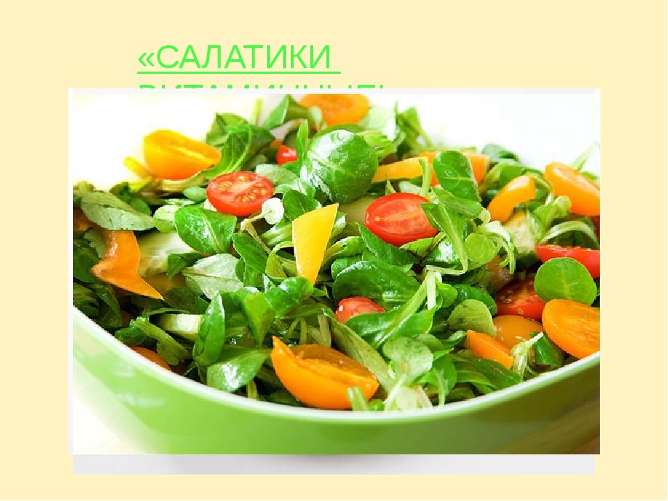 салат витаминный для детей рецепт с фото