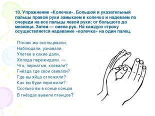 10. Упражнение «Колечки». Большой и указательный пальцы правой руки замыкаем