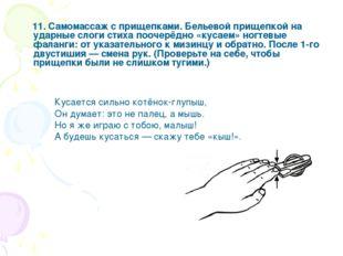 11. Самомассаж с прищепками. Бельевой прищепкой на ударные слоги стиха пооче